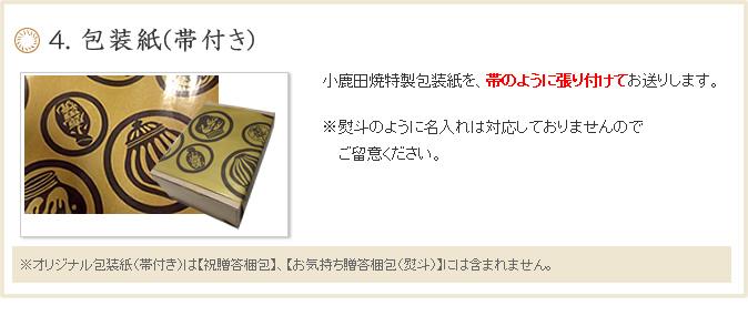 4. 包装紙(帯付き)小鹿田焼特製包装紙を、帯のように張り付けてお送りします。※オリジナル包装紙熨斗風は【満載贈答梱包】、【祝贈答梱包】、【お気持ち贈答梱包(熨斗)】には対応しておりません。